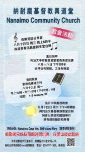 Aug-Sept-Event